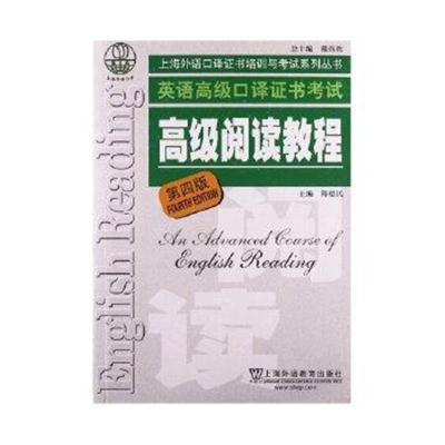 上海市外語口譯證書考試系列:高級閱讀教程(第四版) 9787544624381