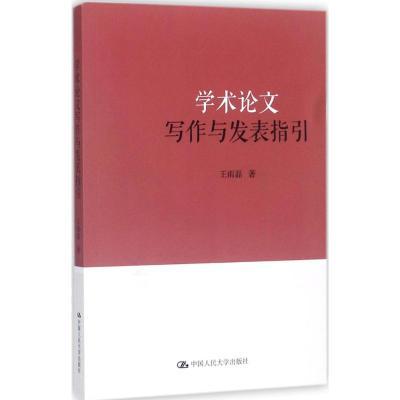 學術論文寫作與發表指引 王雨磊 著 經管、勵志 文軒網