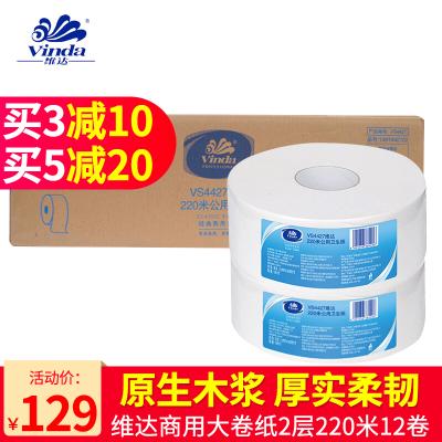 維達大盤紙 220米2層商用紙大卷紙衛生紙大盤紙手廁紙 12卷整箱出售