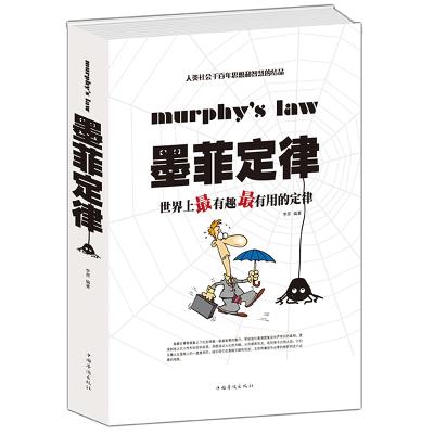 墨菲定律 正版社交人际交往创业经商职场管理为人处事心理学书籍 九型人格 人性的弱点