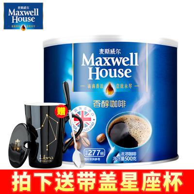 英国进口麦斯威尔咖啡香醇速溶黑咖啡特浓纯咖啡粉500g罐装桶装