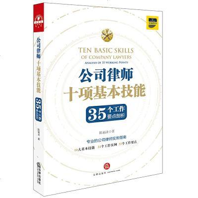 930公司律師十項基本技能:35個工作要點剖析