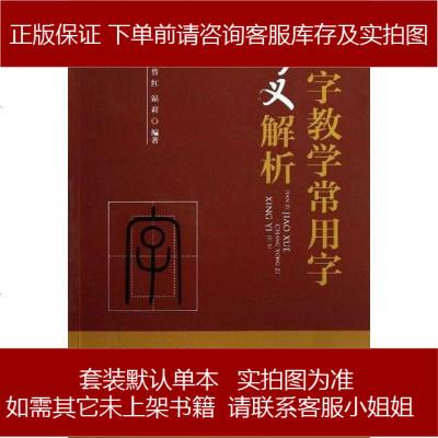 汉字教学常用字形义解析 9787504743725