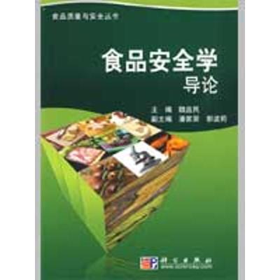 正版 食品安全学导论 魏益民 主编 科学出版社 9787030245748 书籍