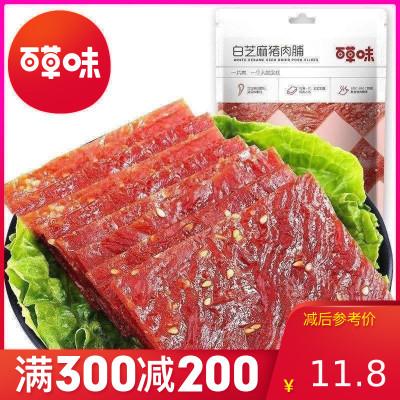 百草味 肉類零食 白芝麻豬肉脯100g 豬肉干肉脯熟食肉類零食小吃靖江特產休閑食品袋裝滿滿