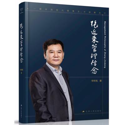 張近東管理信念 探究蘇寧董事長張近東30年商業理念與管理哲學 中國一部現代零售史,半部看蘇寧