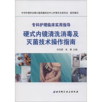 正版 硬式内镜清洗消毒及灭菌技术操作指南 任伍爱 张青 北京科学技术出版社 9787530439234 书籍