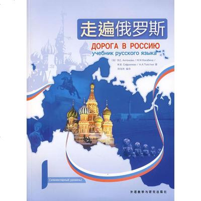 正版现货  走遍俄罗斯(1)(配CD) (俄)安东诺娃,周海燕译 外语教学与研究出版社