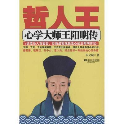 哲人王:心學大師傳9787539959481江蘇文藝出版社