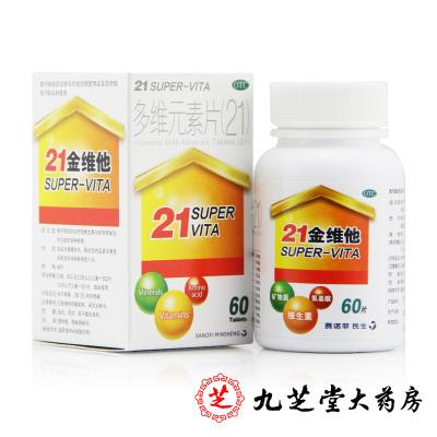 21金维他 60片 多维元素片21 营养 补充维生素 微量元素