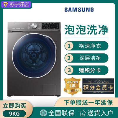 SAMSUNG/三星WD90N64FOAX/SC 9公斤 全自动变频滚筒洗衣机 干衣机 洗烘一体机 变频节能