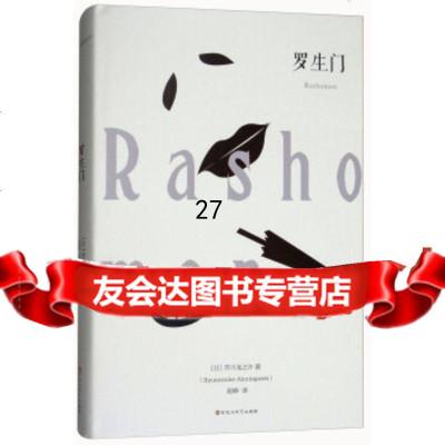 羅生[日]芥川龍之介(RyunosukeAkutagawa),9700 9787550026575