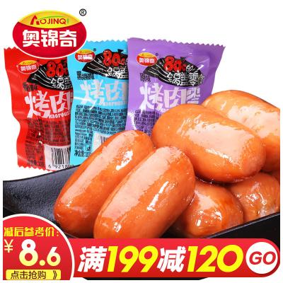 【滿199減120】奧錦奇鍋蓋大拇哥腸20包原味烤香腸肉棗休閑零食奧爾良子彈火腿腸