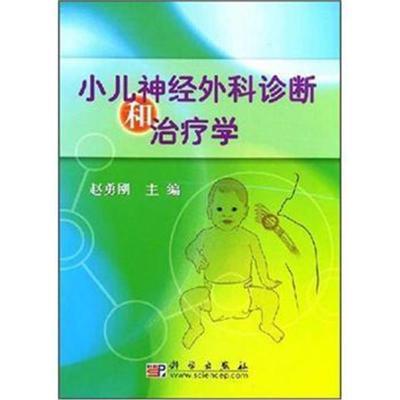 小兒神經外科診斷和治療學趙勇剛9787030223203科學出版社