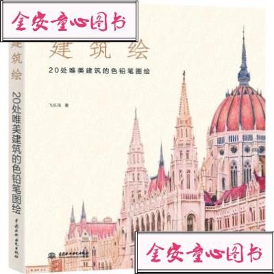 【单册】正品 建筑绘 飞乐鸟 水利水电出版社