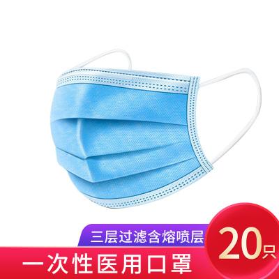 百消丹20只口罩醫用口罩一次性使用醫用口罩藍色三層熔噴布防病菌飛沫經環氧乙烷滅菌醫用口罩