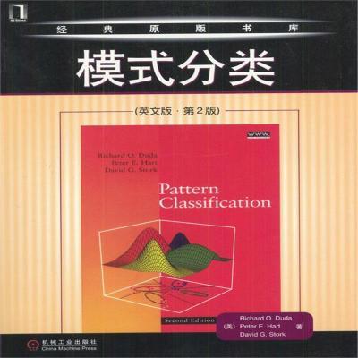 模式分類(英文版 第2版) (美)Richard O.Duda,Peter E.Hart,David G.Stork 9