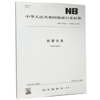 NB/T 47065-2018容器支座 合訂本2018年8月第2次印刷