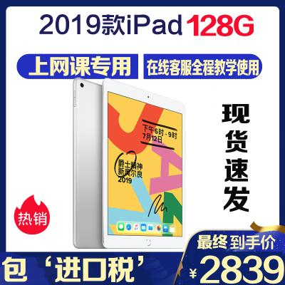 【包進口稅】iPad 第7代 10.2英寸 128G【上網課專用】2019新品 AppleWifi版 平板電腦 MW782 銀色 官·網同款 中文版 美版【現·貨·速·發】