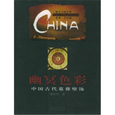 全新正版 幽冥色彩:中国古代墓葬壁饰——中华文明之旅