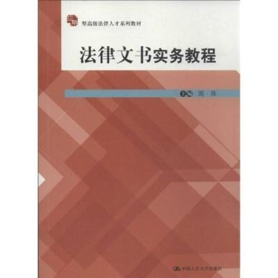 法律文书实务教程 周萍 中国人民大学出版社