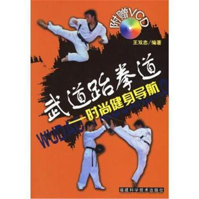 全新正版 武道跆拳道——時尚健身導航(附光盤)