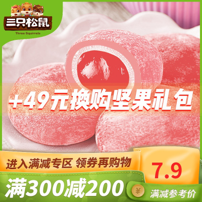 滿300減200【三只松鼠_萌心團子草莓味138g】雪媚娘休閑零食
