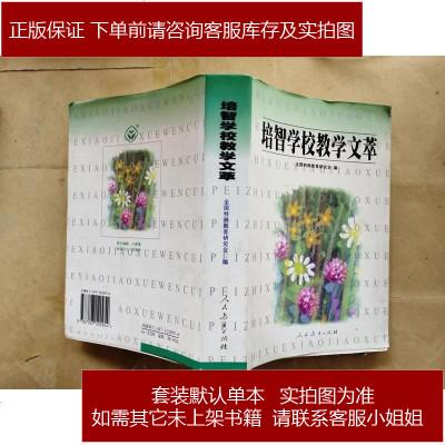 【二手舊書9成新】培智學校教學文萃9787107120954
