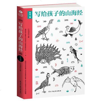 寫給孩子的山海經魚鳥篇 圖文插畫版 鳳凰 比翼鳥 灌灌 名家手繪古插畫 神話故事 傳說