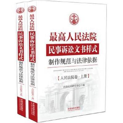 人民法院民事訴訟文書樣式:制作規范與法律依據 人民法院卷 9787509377192