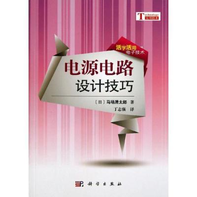 正版 电源电路设计技巧 (日)马场清太郎 科学出版社 9787030374707 书籍
