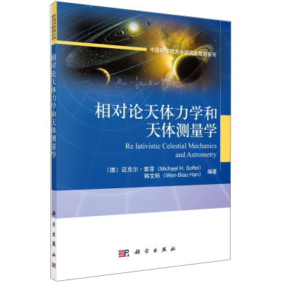 中國科學院大學研究生教材系列:相對論天體力學和天體測量學