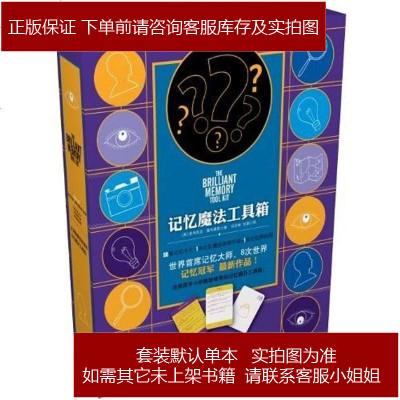 記憶魔法工具箱 多米尼克·奧布萊恩 新世界出版社 9787510432156