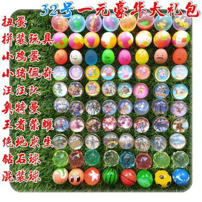 32號彈力球 一元扭蛋機專用球 字母水果紙卡彈力球跳跳球特價[定制] 一元豪華大禮包每款100個