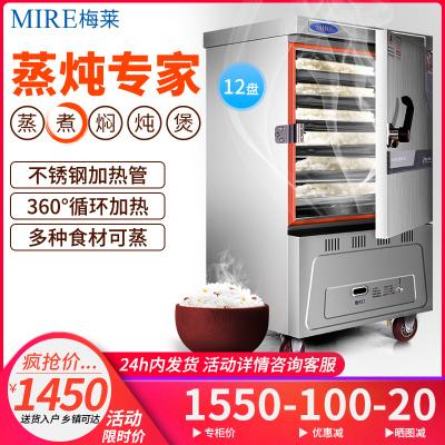梅萊(MIRE) 12盤 MR-DR-12JY 蒸飯柜商用電蒸箱 蒸飯車燃氣蒸菜機 饅頭蒸包子爐全自動蒸柜