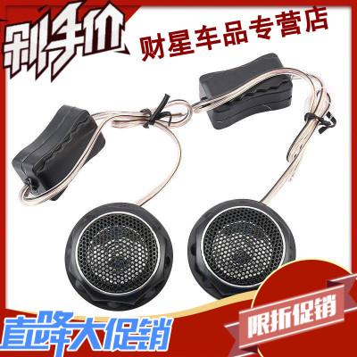 财星汽车高音仔喇叭 汽车小高音喇叭改装高音头喇叭 一对价 新款升级版高音一对