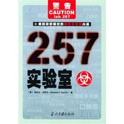 正版書籍 257實驗室——美國操控的病毒實驗實內幕 9787801703385 當代中國