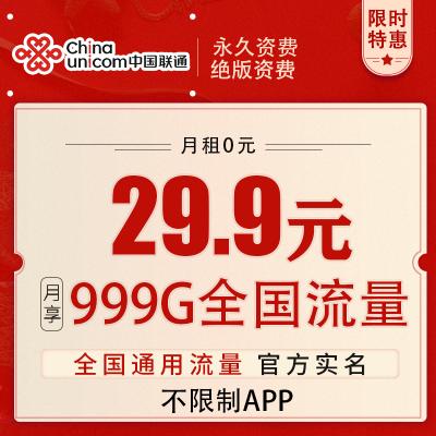 中國移動流量卡無限流量不限速純流量卡上網手機卡0月租電話卡純流量卡4g全國純流量卡流量卡全國不限量純流量卡