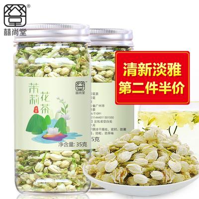 【第2件半價】囍尚堂 茉莉花茶35g/罐 清香型 茉莉花苞 花干泡水 新茶茶葉罐裝 正品