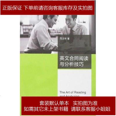 英文合同閱讀與分析技巧