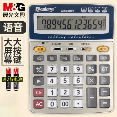 晨光(M&G)ADG98120語音型計算器大屏幕語桌面辦公計算機
