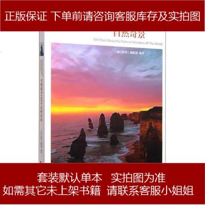 球0個自然奇景 《圖行世界》編輯部 編著 中國旅游出版社 9787503253423
