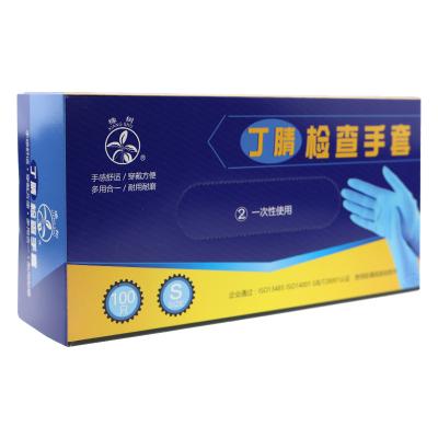 橡树(XIANG SHU)一次性手套食品丁腈橡胶医用手套耐用耐磨厨房清洁加厚检查手套麻面100只/盒S码