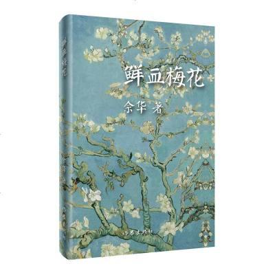 0905鲜血梅花(精)