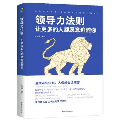 領導力法則 讓更多的人都愿意追隨你 帶團隊心理學管理書籍 企業管理書籍書 管理學 人力資源管理者說話技巧
