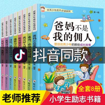 優秀少年成長必讀8冊 青少年兒童文學勵志成長故事書籍 中小學生課外閱讀物 培養孩子好習慣獨立責任感信心情商提高