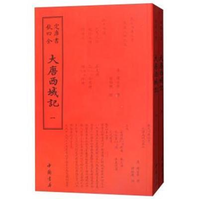 正版书籍 四库全书:大唐西域记(套装全2册) 9787514920475 中国书店