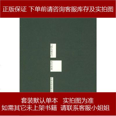 抬头看天 朱叶青 中国友谊出版公司 9787505719989