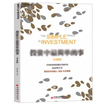 投資中簡單的事 邱國鷺著 投資理財書籍