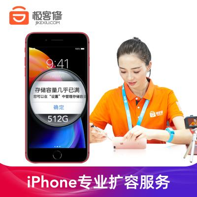 【極客修】蘋果iphoneX內存升級256G 換內存擴容 硬盤升級內存加大 手機維修